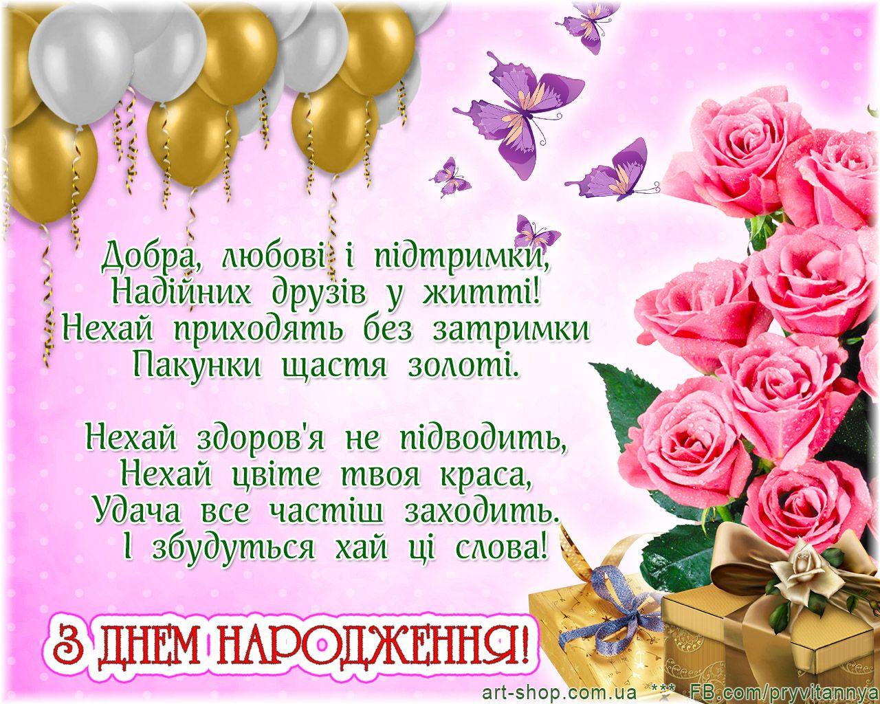 С днем рождения на украинском картинки, открытку