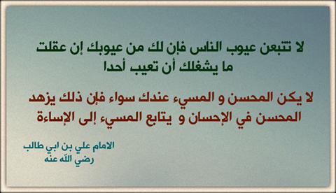 سيدناالإمام علي منقول Azhartvsite Math Arabic Calligraphy Math Equations