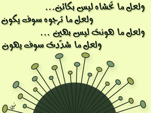 يقين عشم حسن ظن بالله Arabic Arabic Calligraphy Thoughts