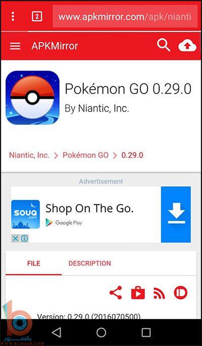 تحميل لعبة بوكيمون جو بالصور