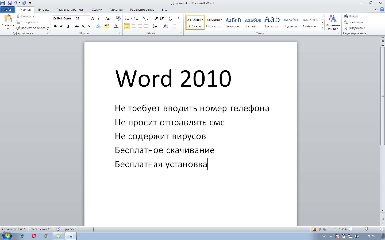 Программа microsoft word скачать бесплатно русская версия