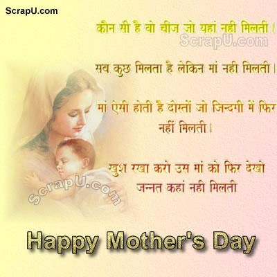 Mothers Day Sms In Hindi Wise N Kind Happy Mothers Day Happy