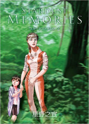 STARDUST MEMORIES スターダスト メモリーズ(小学館版) 星野之宣