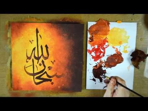 Arabic Calligraphy Art - Subhan Allah - سبحان الله