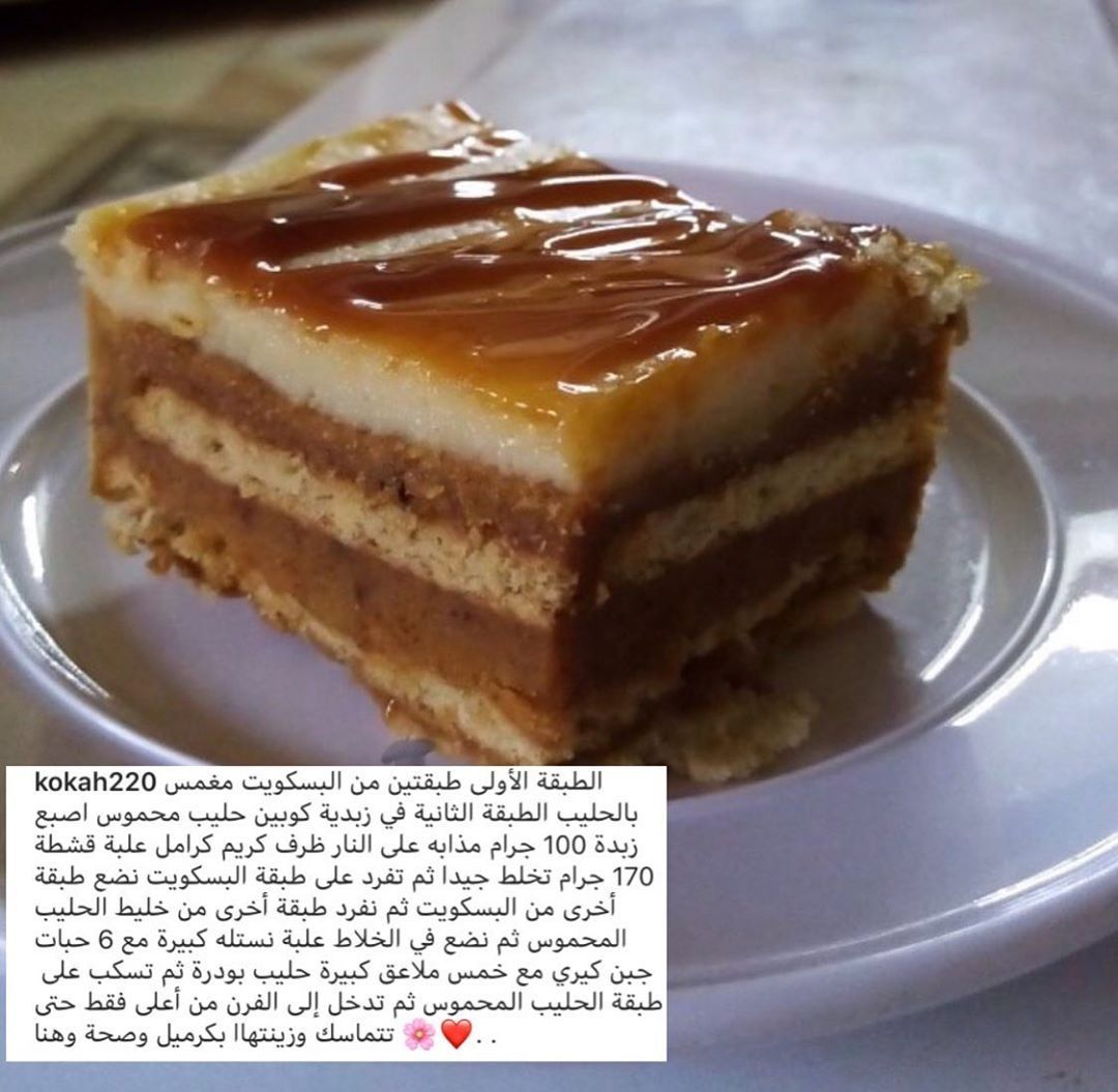 حلى التوفي Middle Eastern Desserts Desserts Arabic Dessert