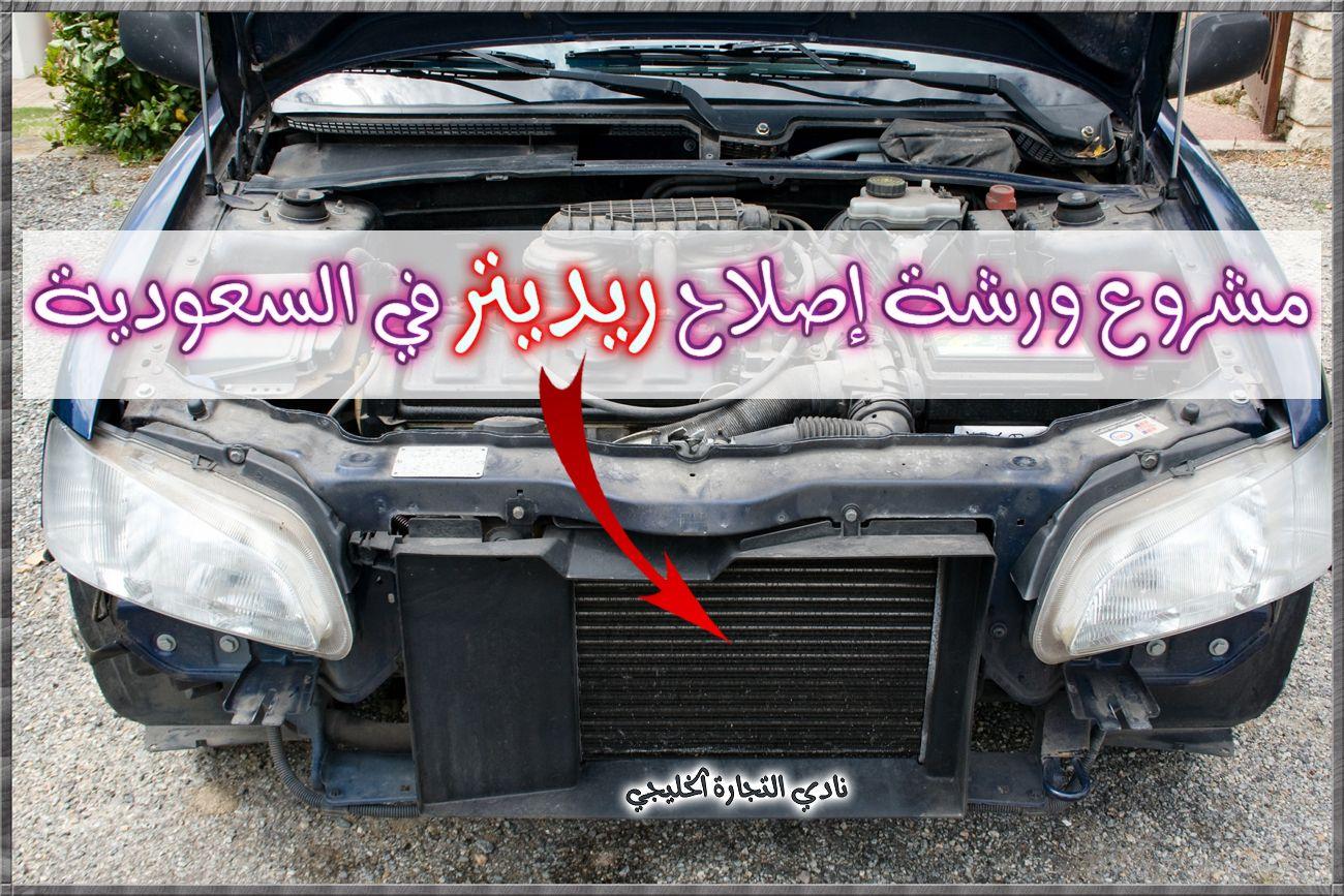 مشاريع تجارية ناجحة 3 ورش سيارات في السعودية وكافة التفاصيل لكل مشروع Car Radiator Car Radiators