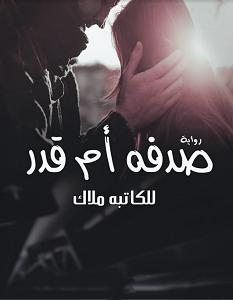 تحميل رواية صدفة أم قدر Pdf ملاك Pdf Books Ullo Books