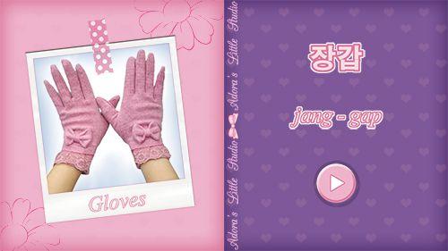 Learn Korean Language Vocabulary #67 - Gloves + pronunciation #learnkorean #hangul #koreanlanguage #장갑 #한글 #learning #flashcard #words #flashcards