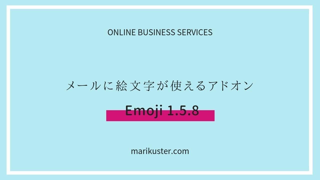 メールに絵文字が使えるアドオン あなたは 何のメールソフトを使って