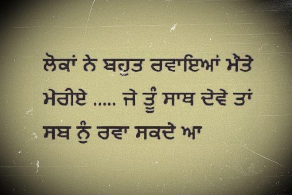 Meri Maut Sad Punjabi Comment With Picture Punjabi Quotes Pics