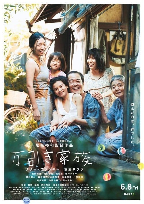 Watch Shoplifters Full-Movie Streaming
