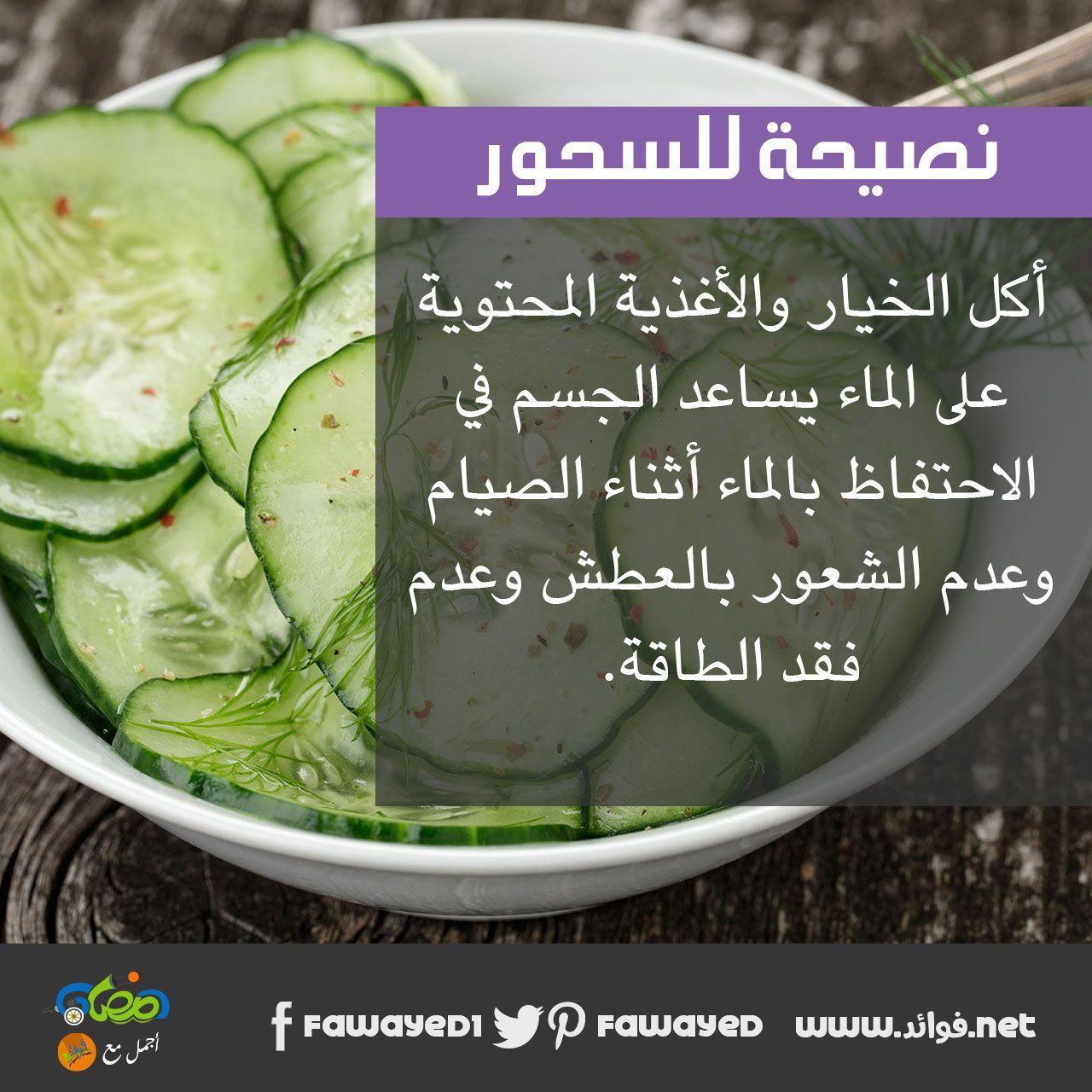 احرص على الاغذية الغنية بالماء مثل الخيار في السحور الغذاء في رمضان In 2019 Food Cucumber Vegetables