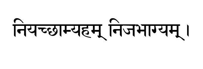 Sanskrit Tattoo Translation for Phrase \'I control my destiny ...