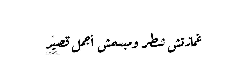 Pin By Fatima فطيم On هيدرات تويتر Arabic Words Words Arabic