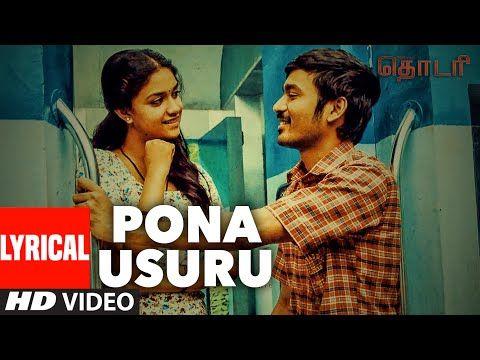 Thodari Songs Pona Usuru Lyrical Video Dhanush Keerthy Suresh D Imman Prabhu Solomon Youtube Tamil Video Songs Tamil Songs Lyrics Lyrics
