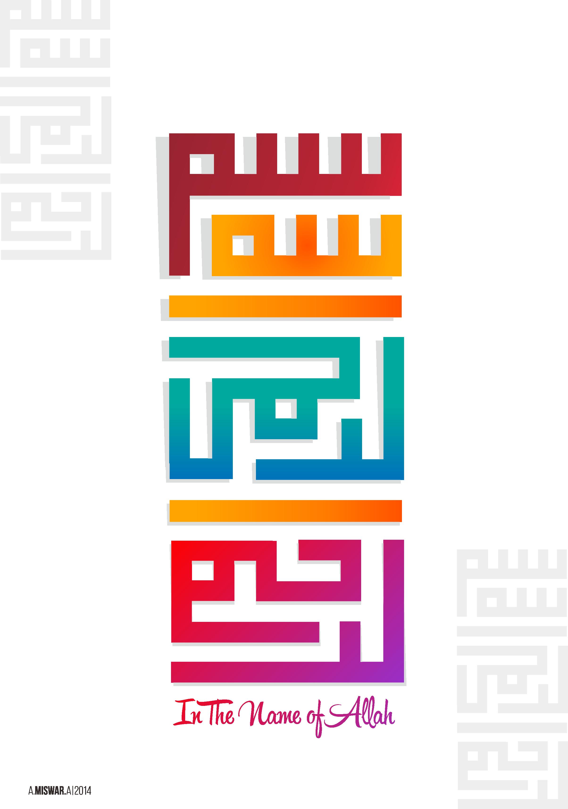Bismillahirrahmanirrahim (Dengan gambar) Kaligrafi, Seni