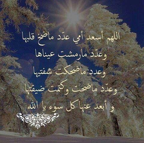 اللهم اسعد امي Pretty Quotes Arabic Love Quotes Chalkboard Quote Art