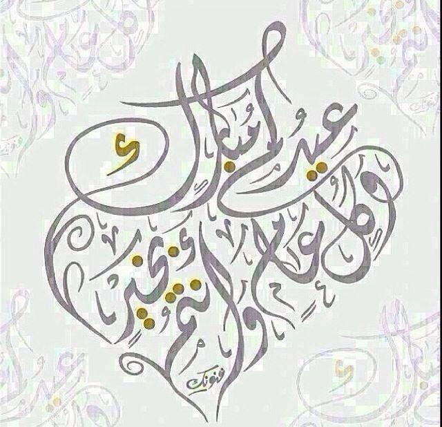 عيدكم مبارك عيد سعيد Eid Mubarak Card Eid Greetings Eid Cards