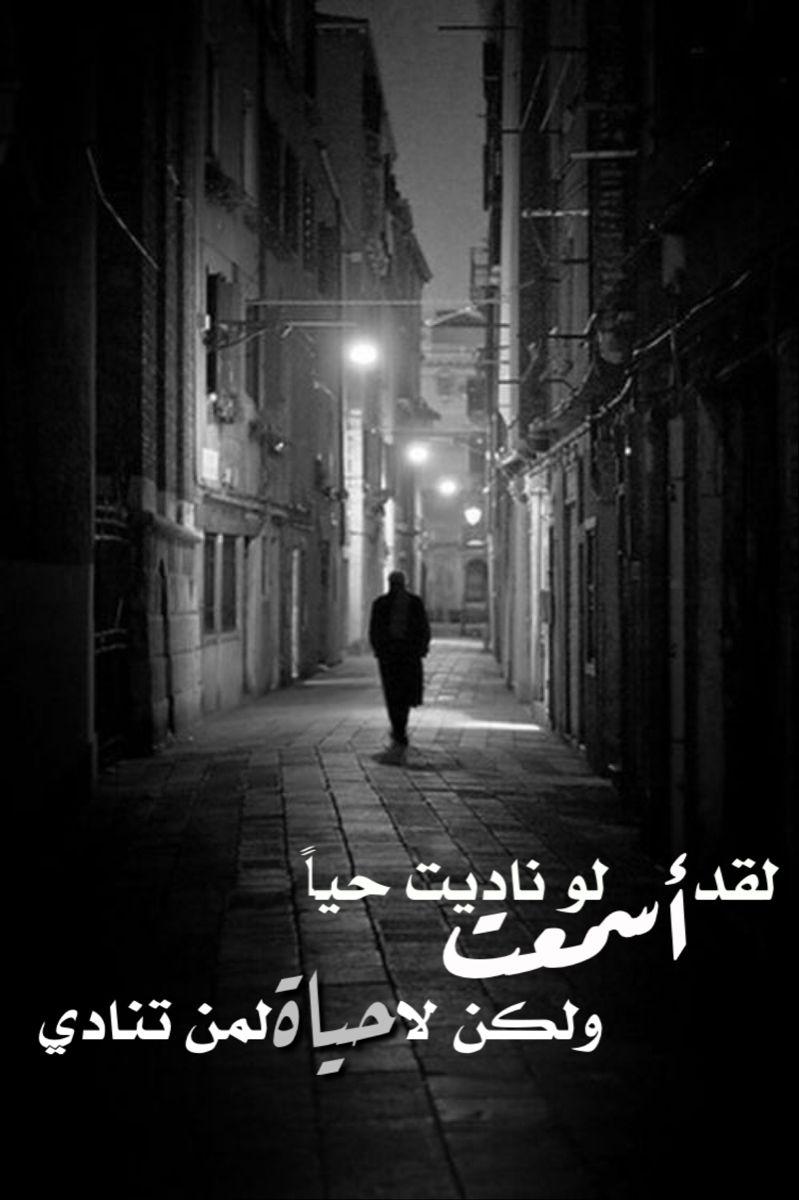 لقد أسمعت لو ناديت حيا ولكن لا حياة لمن تنادي Arabic English Quotes English Quotes Quotes