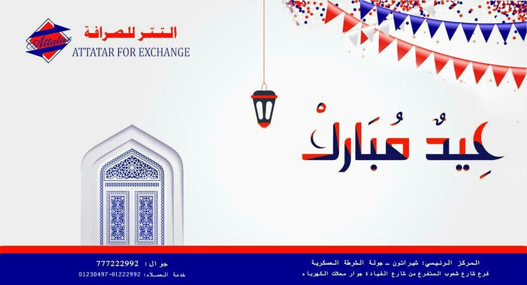 عيد مبارك Movie Posters Movies Poster