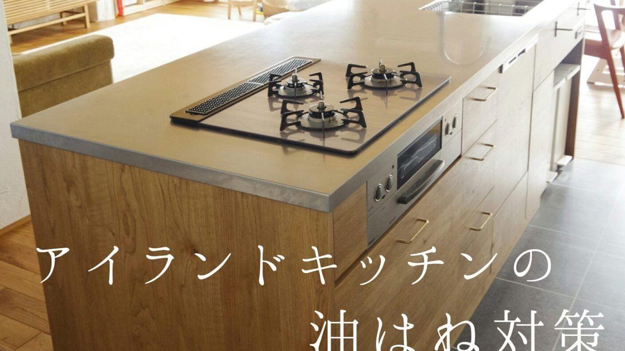 アイランドキッチンの収納方法 調味料 まな板はどこにしまう アイランドキッチン キッチン 収納 引き出し リビング キッチン
