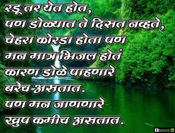 best marathi kavita quotes pinterest hindi quotes