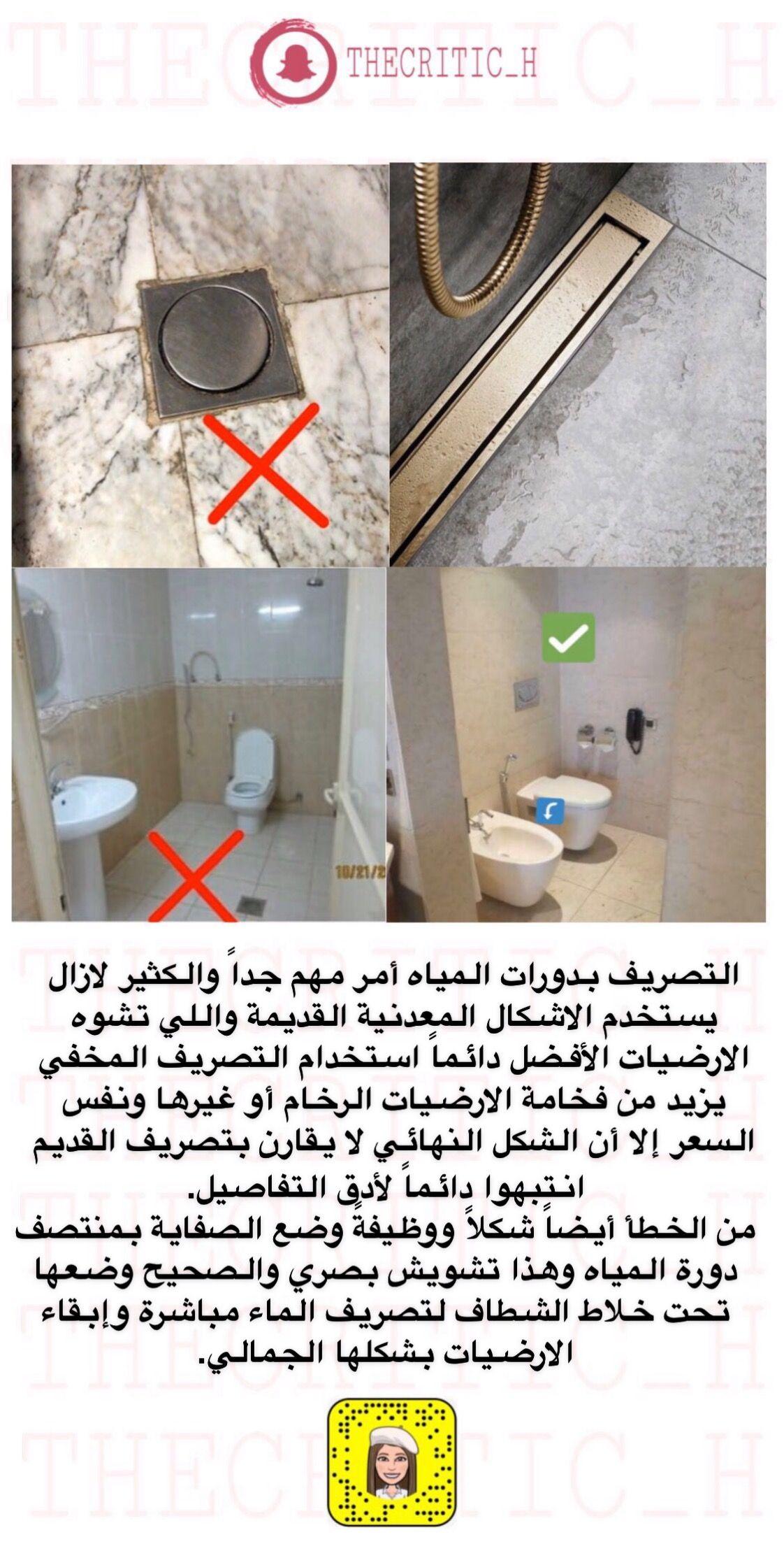 تصريف دورات المياه Bathroom Interior Design Bathroom Interior Decor