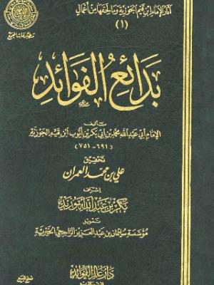 تحميل كتاب بدائع الفوائد لابن القيم Pdf برابط واحد Pdf Books Download Arabic Books Pdf Books