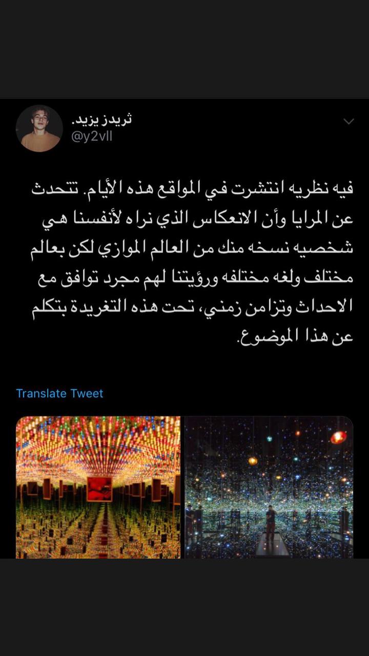 نظرية عن المرايا An Immersive Guide By Marwa We