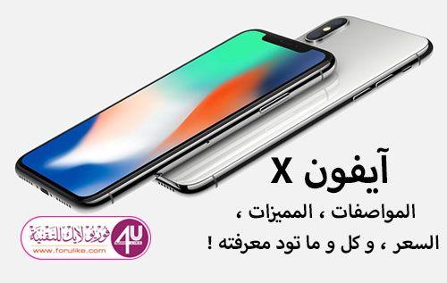 آيفون إكس الجديد Iphone X المواصفات المميزات الأسعار وكل و ما تريد معرفته هنا Iphone Convenience Store Products Convenience Store