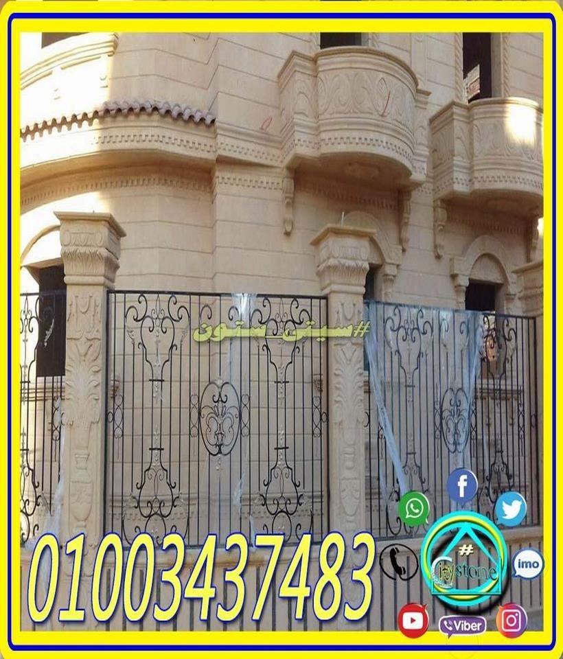 اشكال اسوار فلل كلاسيك حجر هاشمى 01124729737 Leaning Tower Of Pisa Landmarks Travel
