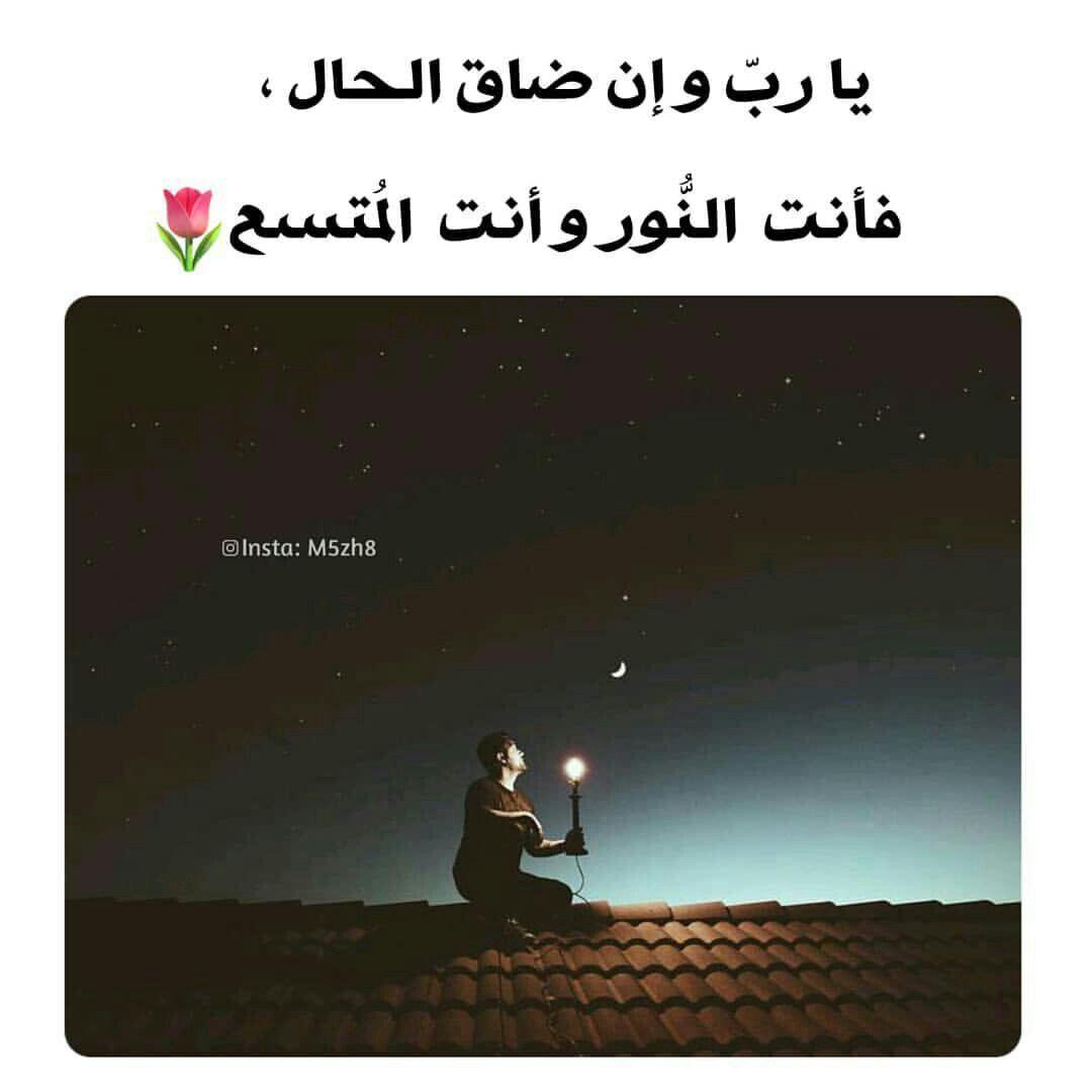 يا الله Instagram Instagram Photo Photo And Video