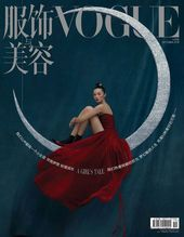 Photo of Xiao Wen Ju covers Vogue China October 2019 by Chen Man  #fashion #photography #…