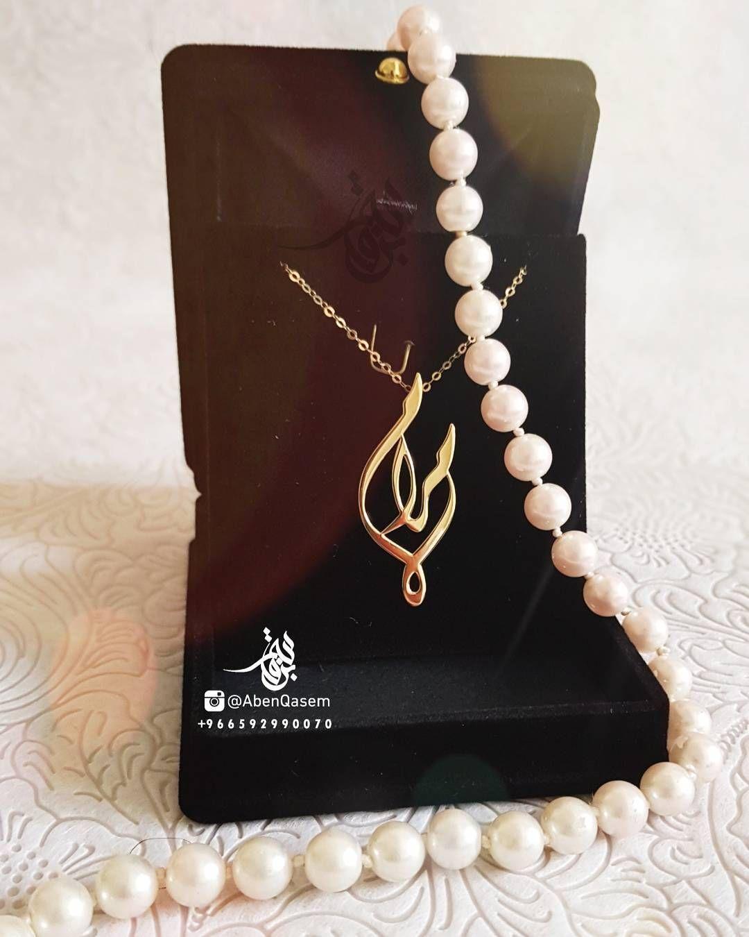 ـ صباح الأمنيات تعليقة ذهب عيار 18 اسم مرام اسمك ذهب للطلب واتساب 00966592990070 Jewelry Ring Necklace Necklace