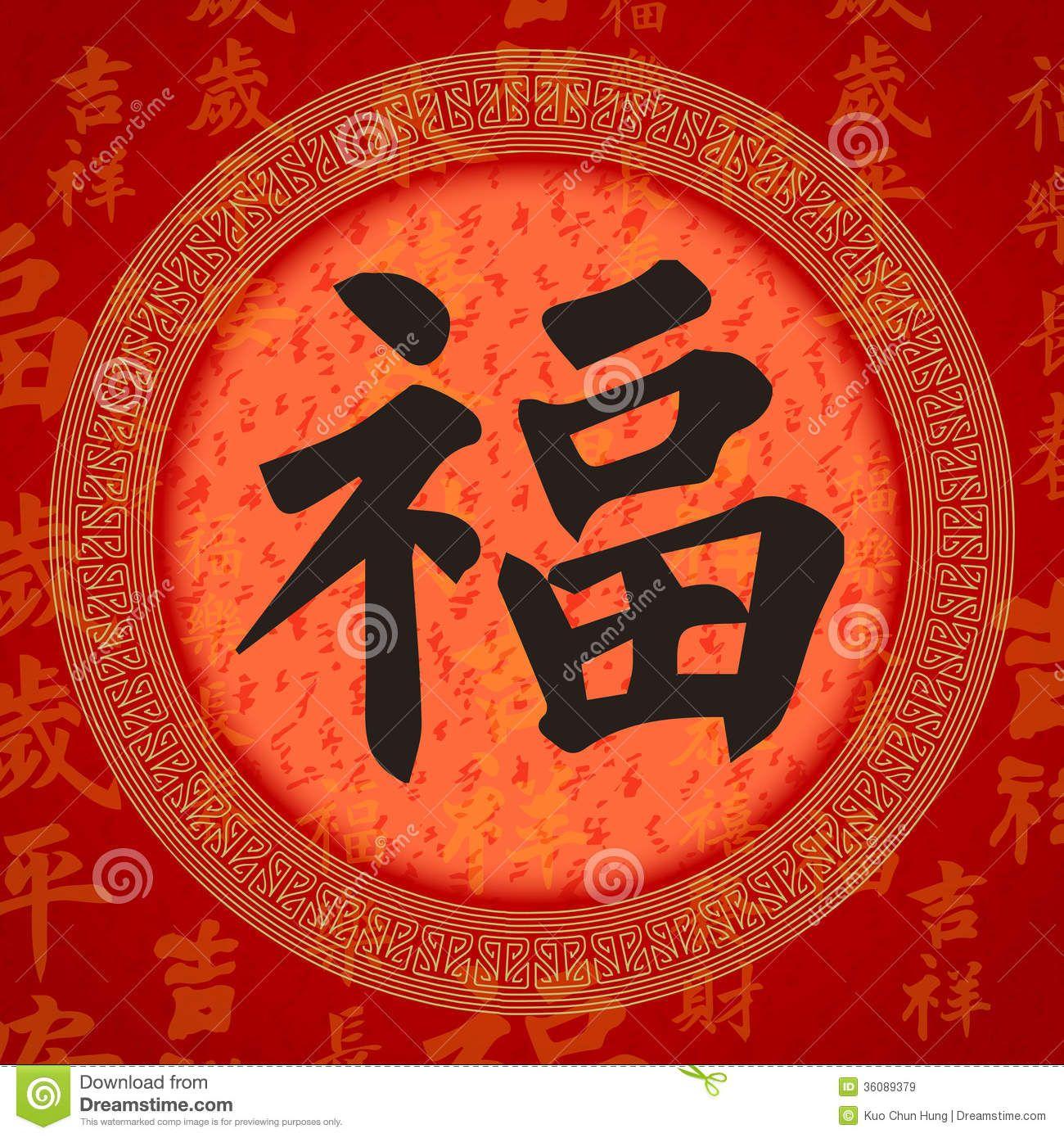 Calligraphy chinese good luck symbols download from over 26 calligraphy chinese good luck symbols download from over 26 million high quality stock photos buycottarizona
