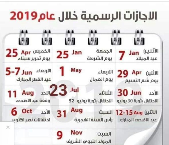 نتيجة عام 2019 م 1440 هـ الإجازات والعطلات الرسمية خلال عام 2019 Math Math Equations Jul