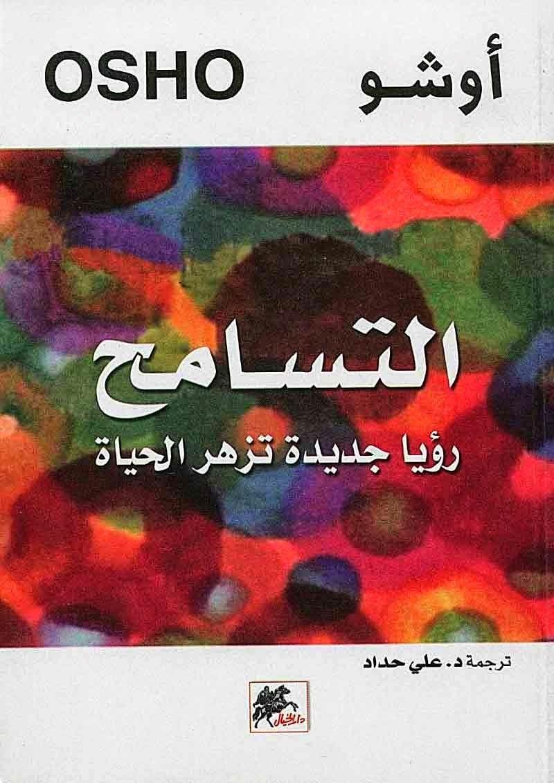 التسامح أوشو Internet Archive Books Books To Read