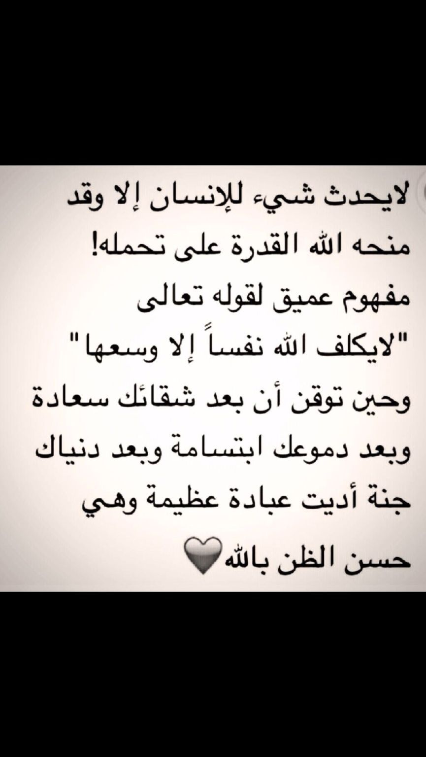 Pin By Rania Roushdy On كلمات Words Quotes Quotes Quotations