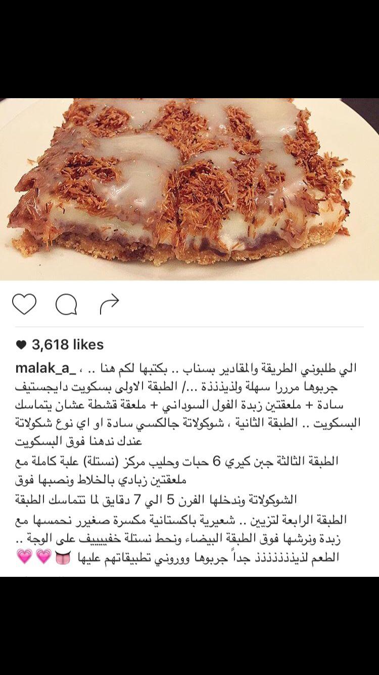 فول سوداني شعيريه باكستانيه Food Recipies Food Yummy Food