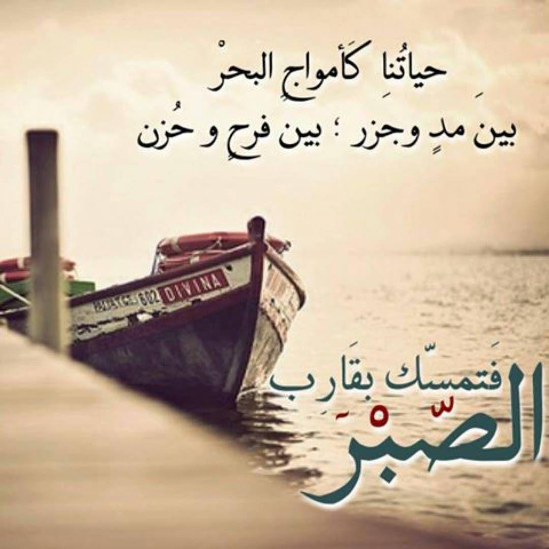 Donya Imraa دنيا امرأة On Instagram إذا تعلمت الصبر فقد أجتزت نصف مشاكل الحياة الصبر الفرج السعادة المشك Calligraphy Words Islamic Phrases Book Quotes