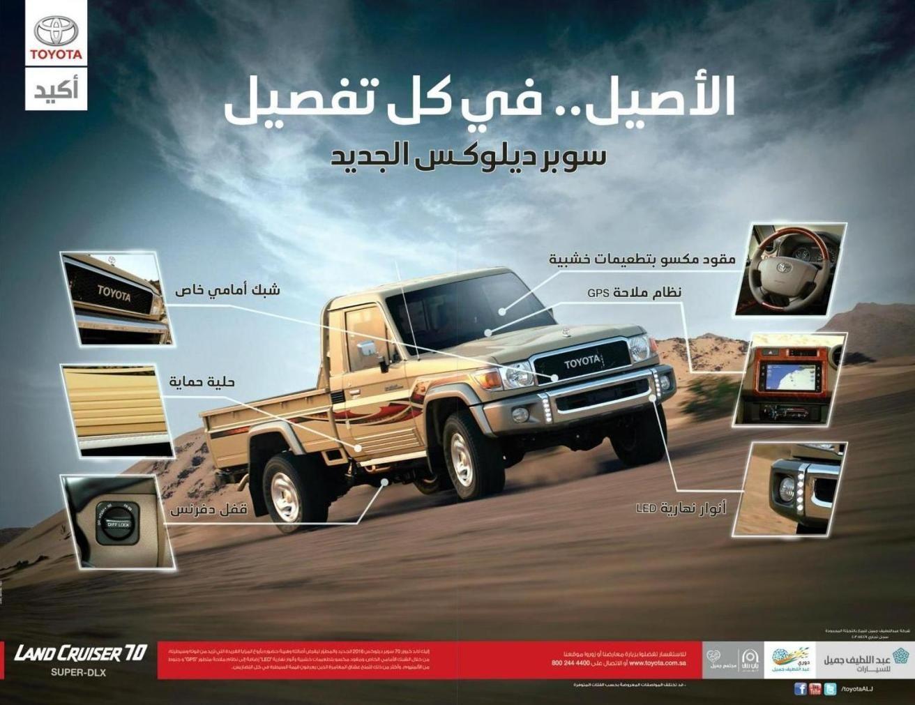 Toyota Land Cruiser 70 Saudi Arabia Land Cruiser Cruisers