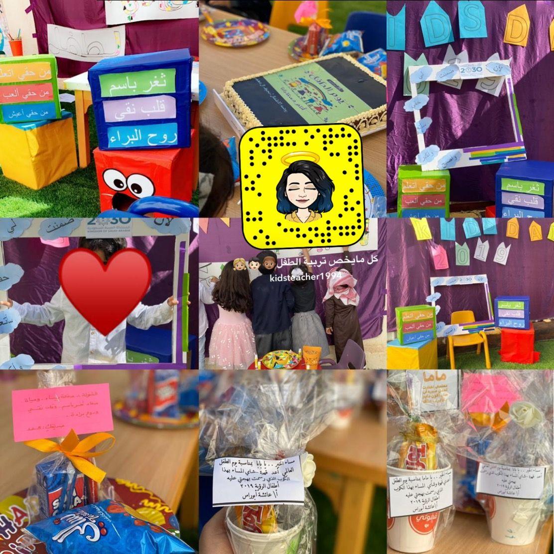 أفكار ليوم الطفل العالمي Snapchat Book Cover Lola