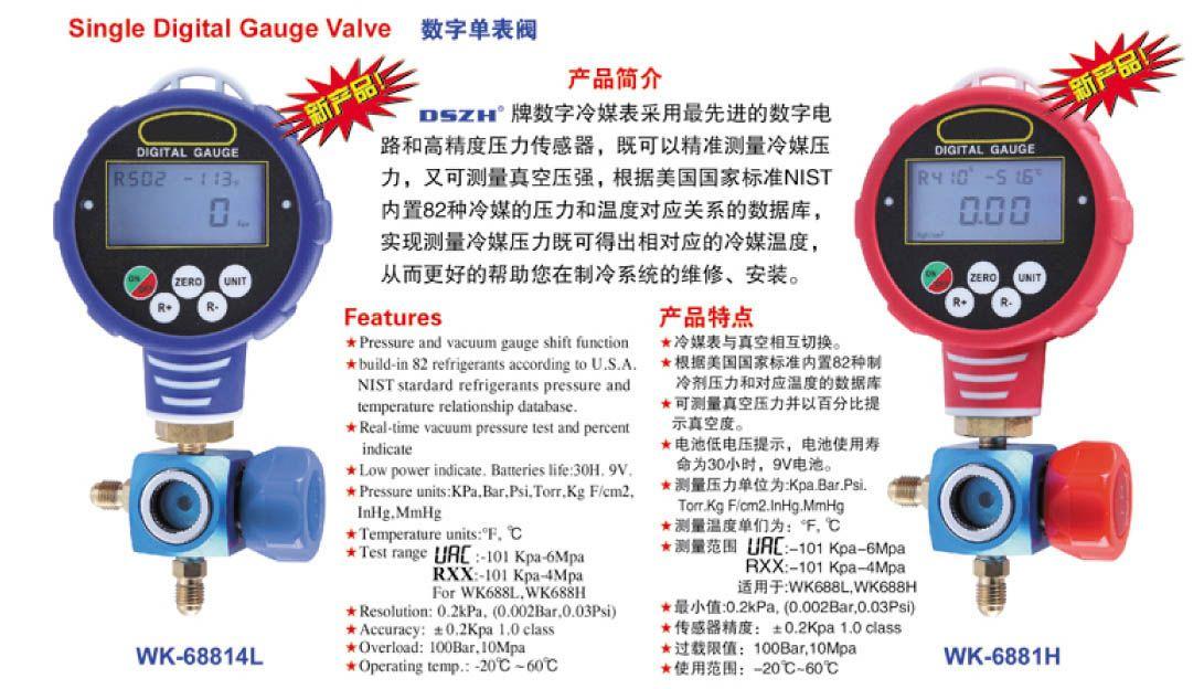 single digital gauge valve Digital gauge, Air