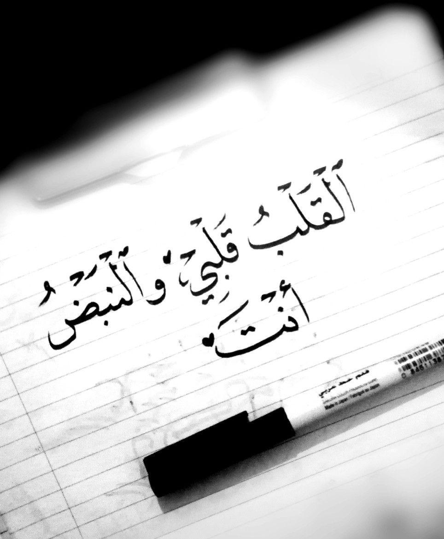 القلب قلبي والنبض انت Math Quotes Arabic Calligraphy