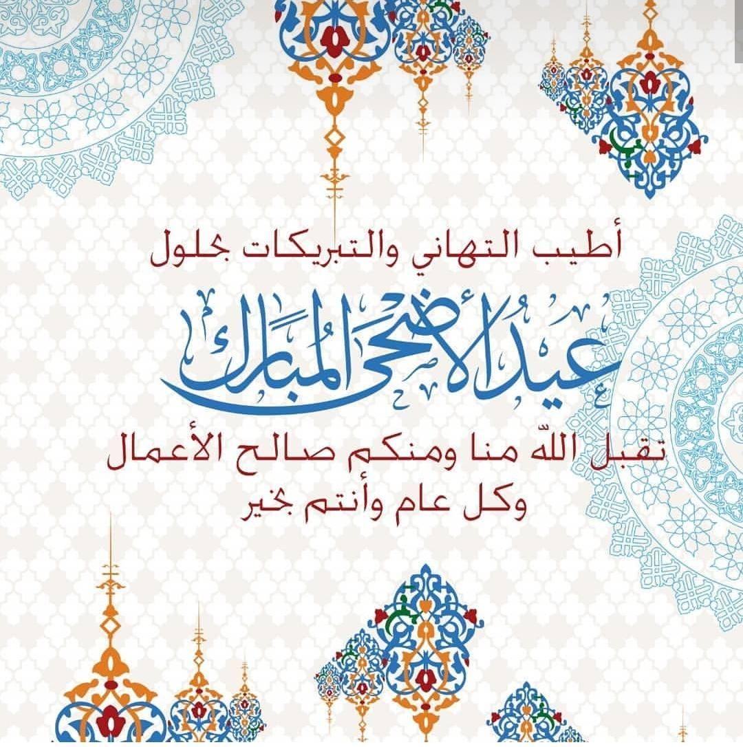 كل عام وأنتم بخير Eid Stickers Eid Cards Eid Mubarak Decoration