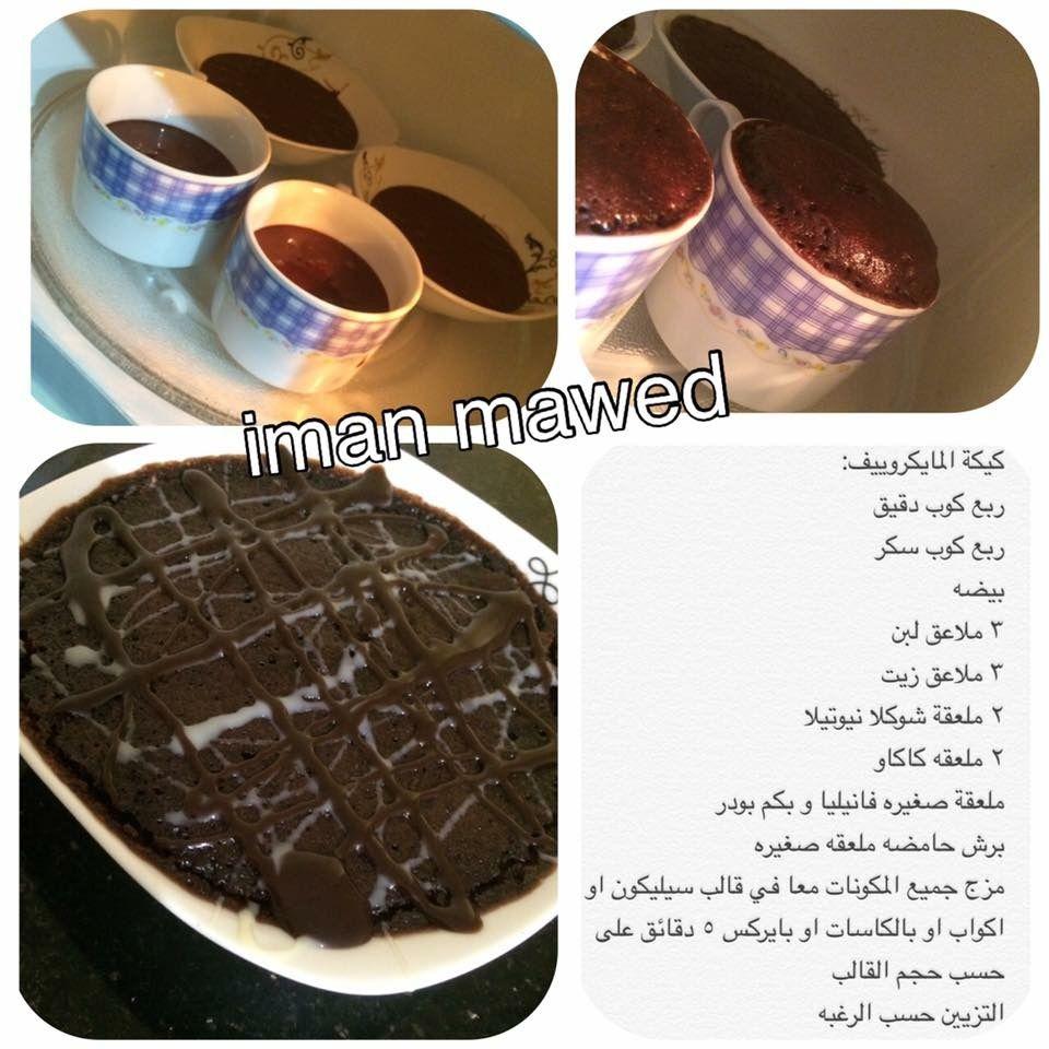 كيكة الميكرويف Food Microwave Cake Food And Drink