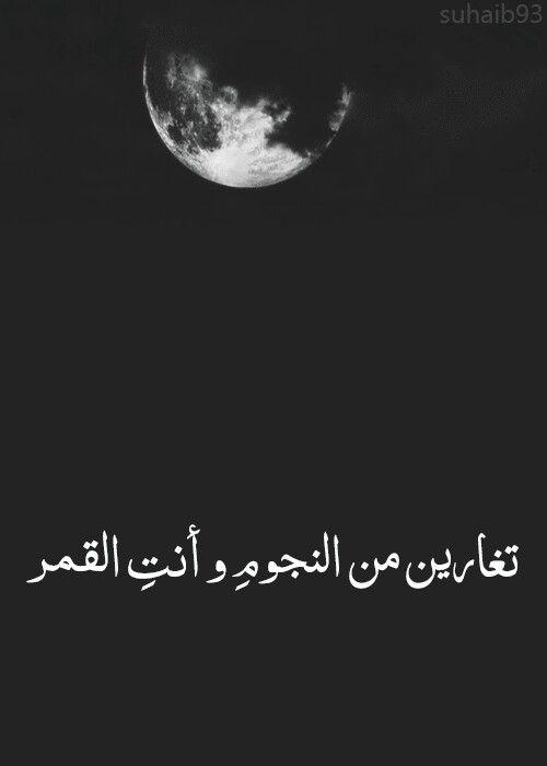 وأنتي القمر Beautiful Arabic Words Arabic Quotes English Quotes
