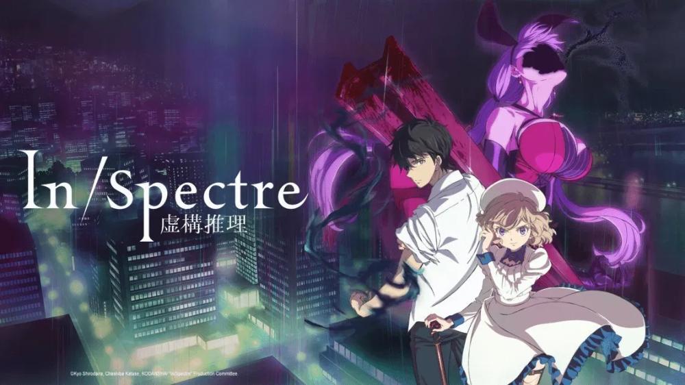 In Spectre (Kyokou Suiri) em 2020 Anime, Sobrenatural