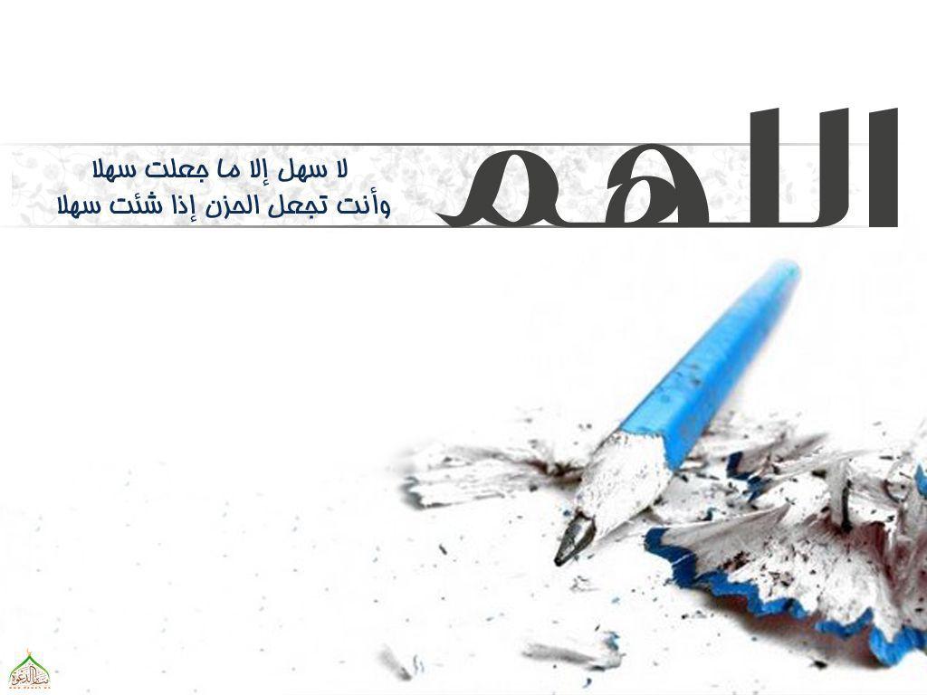 اللهم ﻻ سهل Binder Covers Personal Care Cover