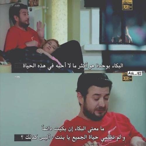 Image Via We Heart It حبللايجارkiralikask Movie Quotes Funny Funny Arabic Quotes Beautiful Arabic Words